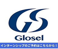 https://www.glosel.co.jp/dcms_media/image/copy_internshiplogo2.jpg