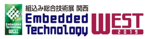 『Embedded Technology2019WEST 2019』に出展協力致します。(6/13(木)~6/14(金)(グランメッセ大阪))